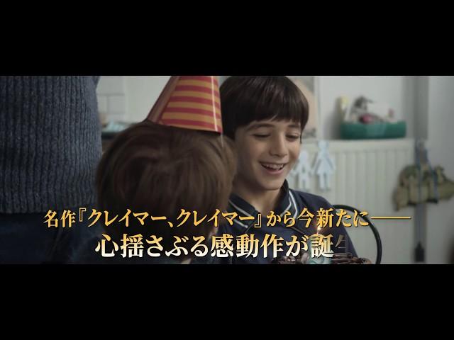 映画『パパは奮闘中!』予告編