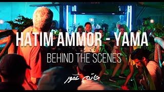 Hatim Ammor - Yama (Behind The Scenes)   2017   حاتم عمور - ياما (خلف الكواليس)