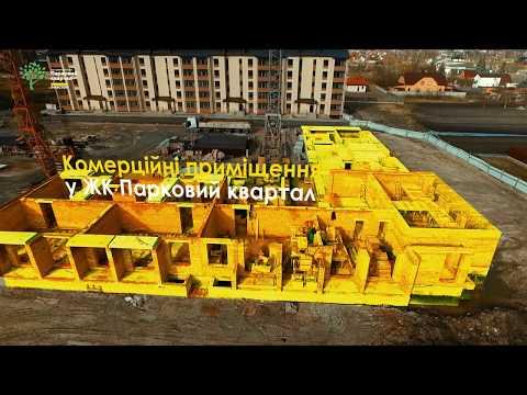 ЖК Парковий квартал: хід будівництва, березень 2020