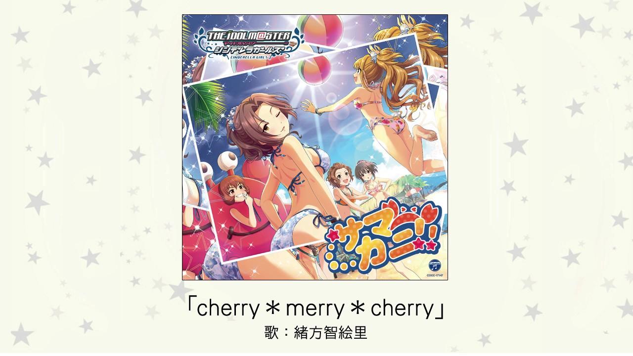 楽曲試聴】「cherry*merry*che...