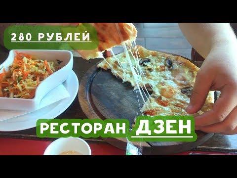 Бизнес-ланч | ресторан Дзен. обзор