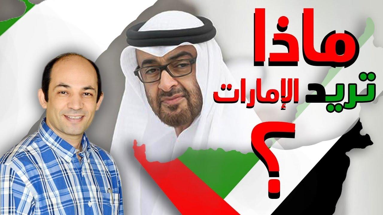 ماذا تريد الإمارات؟ وما هو الاقتصاد الازرق الذى يشكل سياساتها؟