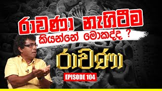 RAVANA | Episode 104 | 21 – 05 – 2020 | SIYATHA TV Thumbnail