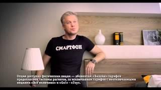 Мобильный интернет «Билайн»(Новости, соц сети, почта с мобильным интернетом билайн всего за 3 рубля в день., 2014-06-01T12:04:34.000Z)