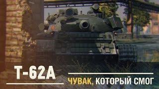 Чувак, который смог ~ Т-62А  [WoT]