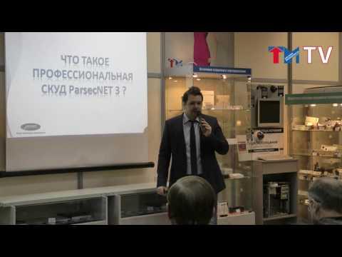 Профессиональная СКУД ParsecNET