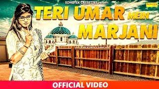 New Haryanvi Song 2018 : Teri Umar Mein Marjani | Sonika Singh, Dilbag Bithaliya, Vinod Changiya