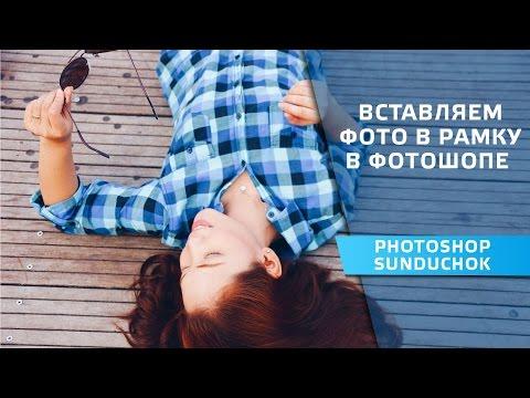 Как вставить фото в рамку в фотошопе | Примеры форматов PNG и PSD