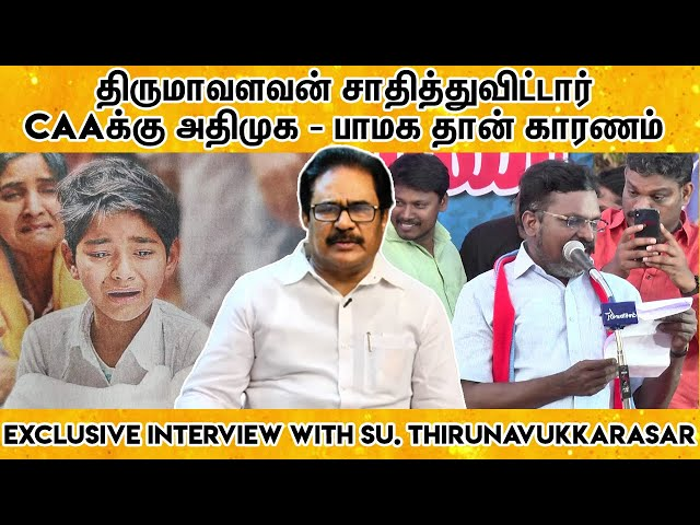 டெல்லி வன்முறையை காங்கிரஸ் தூண்டியதா?   Exclusive Interview With Su. Thirunavukkarasar   Delhi
