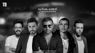 مكس عمرو دياب & رامي صبري & تامر حسني & محمد حماقي Mix Amr Diab & Tamer Hosni &Tamer Ashour & Ramy