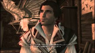 ASSASSIN'S CREED II Sequence9 カーニヴァル1486年 Memory1 知識は力なり