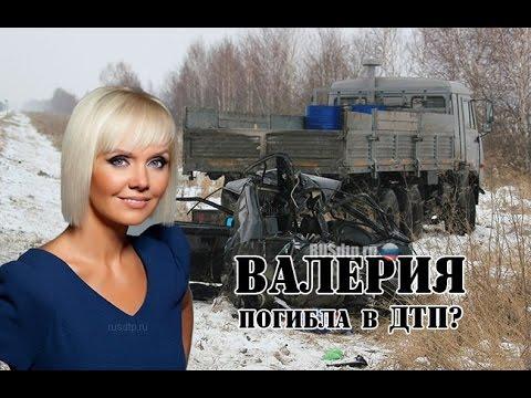 Певица Валерия о своей смерти в ДТП