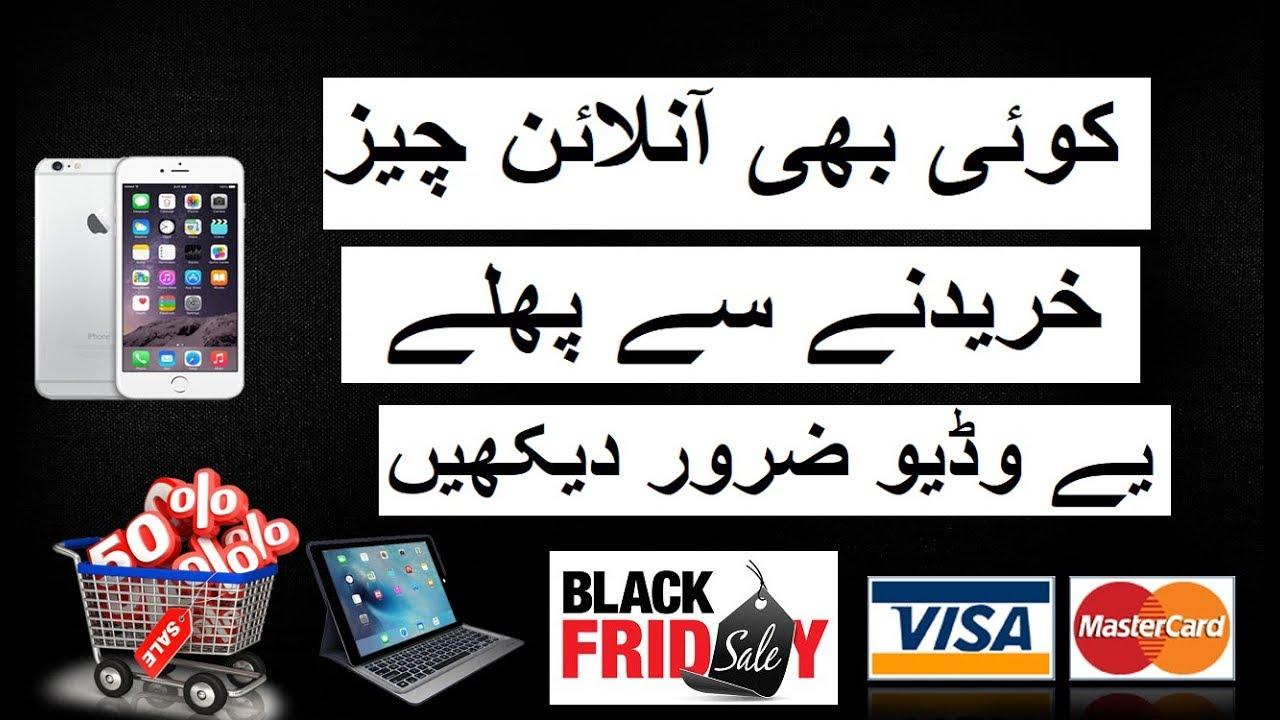 mobile phone black friday deals pakistan