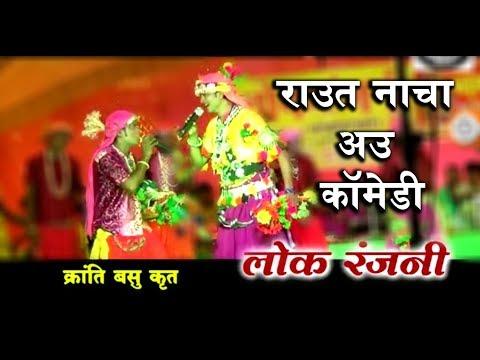 Lok Ranjni Daihan - राउत नाचा अउ संगे संग काॅमेडी लोक रंजनी  Kranti Basu  Live Stage Program