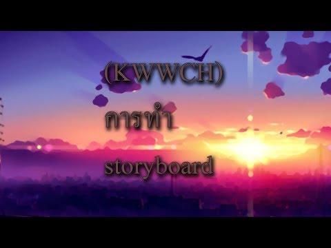 KWWCH การทำ storyboard ของห้อง ม.3