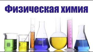 Физическая химия. Лекция 2. Термодинамика фазовых равновесий