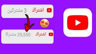 تطبيق رهيب زيادة مشتركين اليوتيوب 10k سارع واعمل قناة