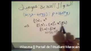 الدوال العددية : عموميات - درس - الجذع المشترك العلمي
