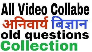SEE (Slc) old questions collection ,by maths nepal,see old  question paper of science