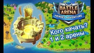 battle Arena Heroes Adventure -  Кого качать? Обзор героев 1 и 2 арены!