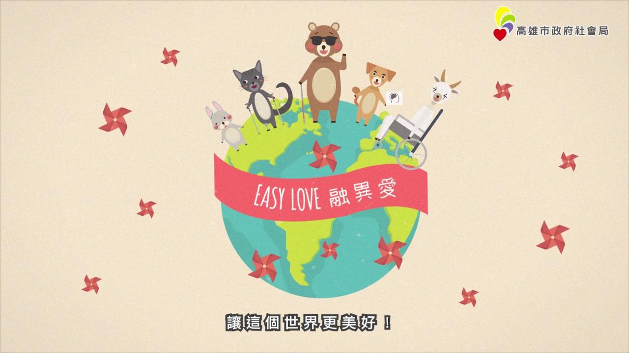 2018高雄市國際身心障礙者日「E.A.S.Y LOVE」融異愛宣導動畫 - YouTube