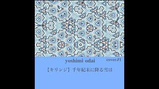 キリンジ『千年紀末に降る雪は』のカバーです。 vocal : yoshimi odai arrange by marie akita yoshimi odai twitter : https://twitter.com/yoshimiodai.