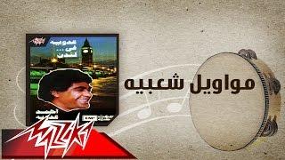 Mawaweel Shaabeya - Ahmed Adaweyah مواويل شعبيه - احمد عدويه