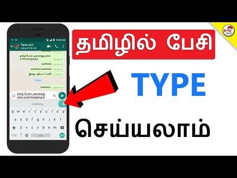 Google Voice Tamil Typing  -...