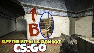 Если смешать CSGO с другими играми - КСГО приколы (SFM анимация)