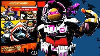 Черепашки Ниндзя Легенды   КОСМИЧЕСКИЕ СТРАННОСТИ   мобильная игра видео для детей TMNT Legends