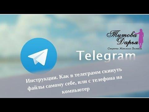 Как отправить видео в телеграмме с компьютера