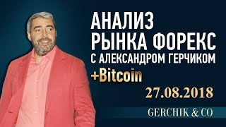 🔴 Технический анализ рынка Форекс 27.08.18 + Bitcoin ➤➤ Стрим с Александром Герчиком