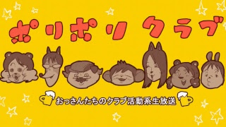 ポリポリ☆クラブ 第73回 「コミケ反省会 〜次は叶姉妹に勝つ!〜」 【日...