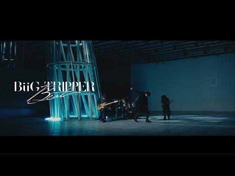 BüG-TRIPPER 『Beat』Official Video