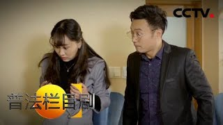 《普法栏目剧》老漂族(下集):阴差阳错 他与儿子尴尬相见 20190428 | CCTV社会与法