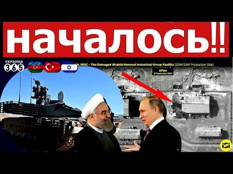 Танковые колонны Ирана идут к границе Азербайджана. Взорвана база - Турция и Израиль поддержат Баку. - Видео онлайн