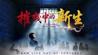 經歷迫害電影《摧殘中的新生》宣傳片
