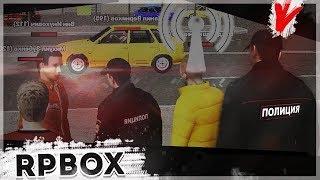 Эпичные будни полиции РП БОКС начало службы! | #99 RP BOX 🔞