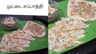 முட்டை சப்பாத்தி/Egg Chapathi/Chapathi/In Tamil