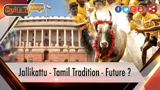 Nerpada Pesu 13-01-2017 Jallikattu – Tamil Tradition – Future ? – Puthiya Thalaimurai tv Show