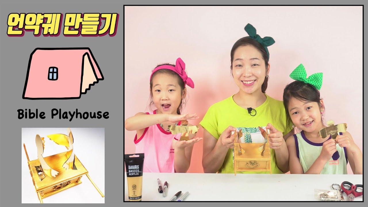 [Bible Playhouse #2] 언약궤 만들기_홈스쿨_DIY