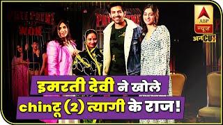 Pati patni aur woh star cast Kartik Aaryan, Bhumi , Ananya Interview with Imarti devi । ABP Uncut