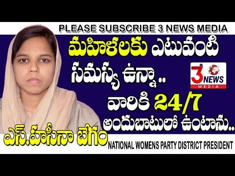 మహిళలకు 24x7 అందుబాటులో ఉంటాను..NATIONAL WOMENS PARTY   KURNOOL DIST PRESIDENT S.HASEENA BEGUM
