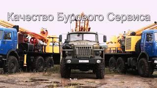 Завод Буровых Технологий(, 2014-05-17T20:10:31.000Z)