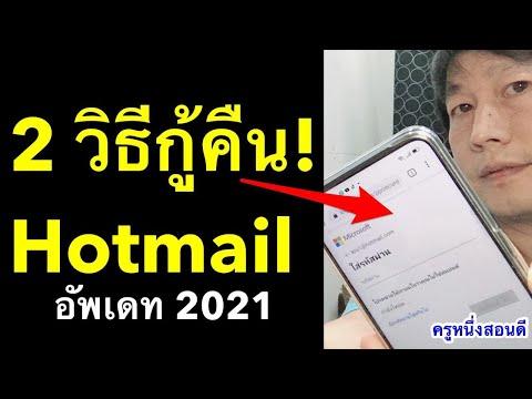 ลืม รหัส hotmail password จําอะไรไม่ได้เลย ลืมรหัสผ่าน ไม่มีเบอร์โทร กู้ได้ 2021 l ครูหนึ่งสอนดี