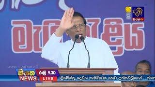 Siyatha TV News 09.30 PM - 07-05-2018 Thumbnail