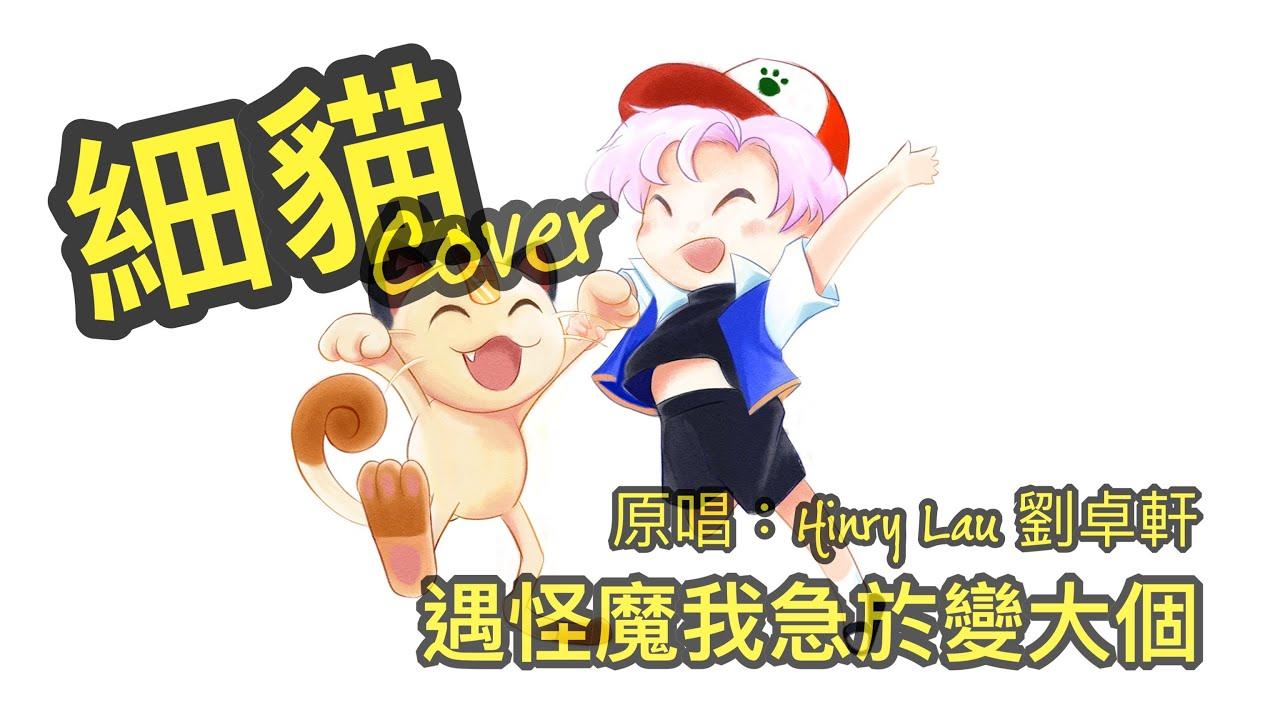 【COVER】細貓 - 遇怪魔我急於變大個 (原唱:Hinry Lau 劉卓軒) - YouTube