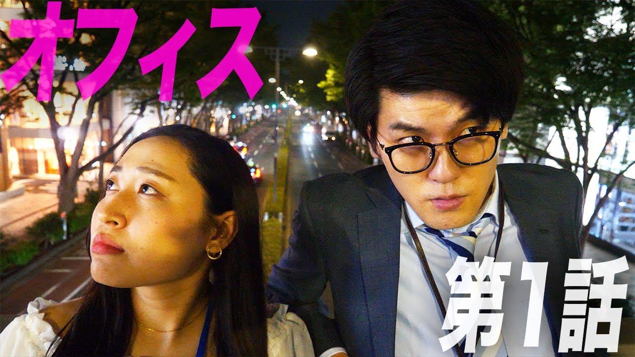 【第1話】黒川慎悟と田口夏帆/表参道のオフィス