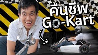 ซ่อม Go Kart อะ