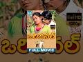 Original Telugu Full Movie | Varun, Bhavani, Gundu Hanumantha Rao | Vikas Vadiraj | Koti
